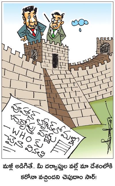 Sakshi cartoon 23-07-2021