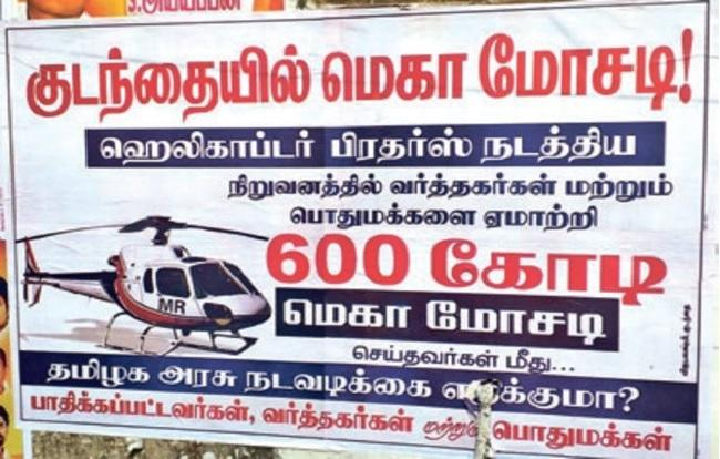 Tamil Nadu Helicopter Brothers Cheats About Rs 600 Crore - Sakshi
