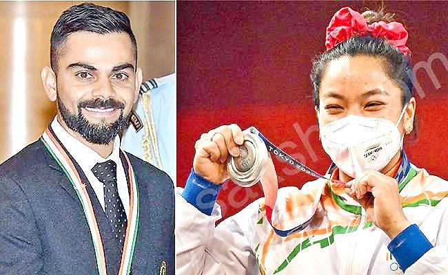 Virat Kohli Delivers A Special Message For The Silver Medalist Weightlifter Mirabai Chanu - Sakshi