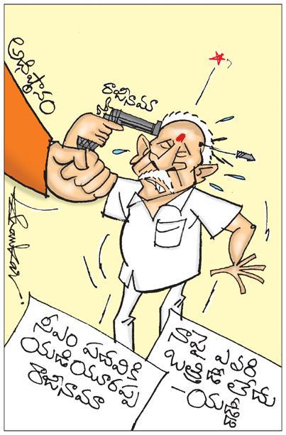 Sakshi Cartoon 27-07-2021