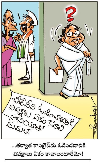 Sakshi Cartoon 30-07-2021
