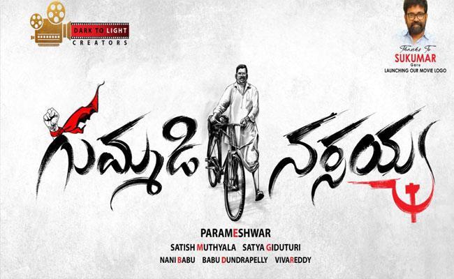 Gummadi Narsaiah Biopic: Title Logo Launched By Sukumar - Sakshi