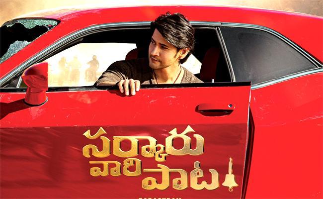 Mahesh Babu Sarkaru Vaari Paata First Look, Release Date Revealed - Sakshi