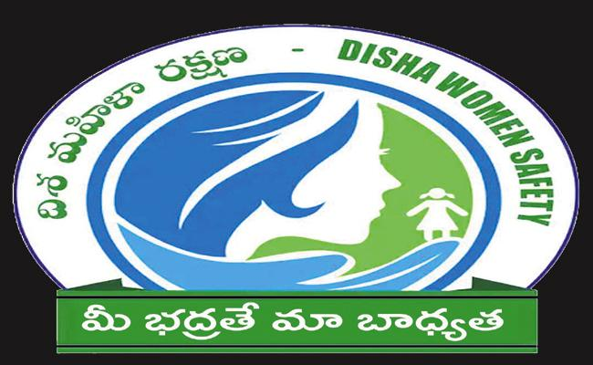 AP govt has sanctioned Rs 4 and half crore for infrastructure development for Disha system - Sakshi