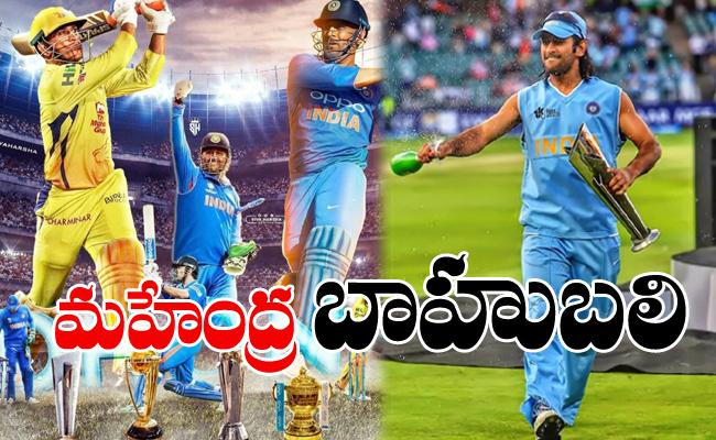 Inspirational Story Of Former Indian Captain MS Dhoni Birthday Special - Sakshi