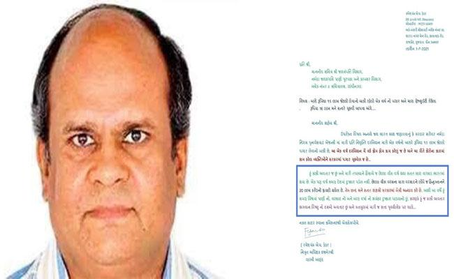 Ex Gujarat Officer Demands Gratuity And Claims Lord Vishnus Avatar  - Sakshi