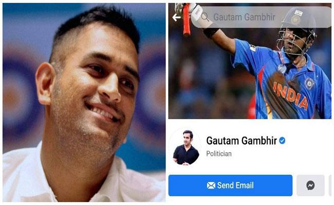 Gautam Gambhir Slammed For Changing His Facebook Cover Pic On Dhonis 40th Birthday - Sakshi