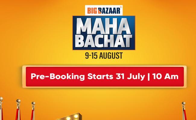 Big Bazaar Maha Bachat Offer Free For Pre-booking - Sakshi