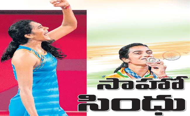 PV Sindhu Wins Bronze Medal, Beats China Player - Sakshi