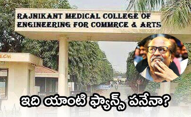 Fact Check On Superstar Rajinikanth Medical University Photo Viral - Sakshi