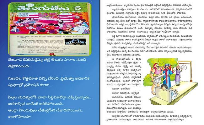 Vadrevu Chinaveerabhadradu comments on Durgamma Lesson - Sakshi