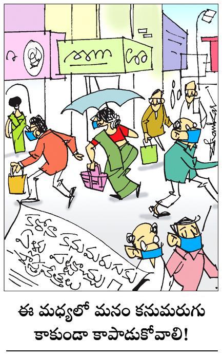 Sakshi Cartoon 15-09-2021