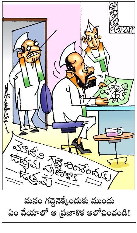 Sakshi Cartoon 16-09-2021