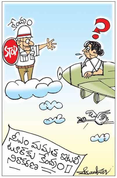 Sakshi Cartoon 26-09-2021