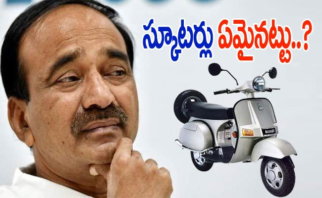 Etela Rajender Had 3 Bajaj Scooters: Not Appearing Anywhere Right Now - Sakshi