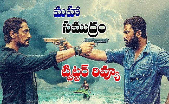 Maha Samudram Movie Twitter Review In Telugu - Sakshi