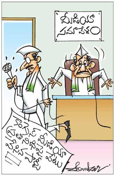 Sakshi Cartoon 14-10-2021