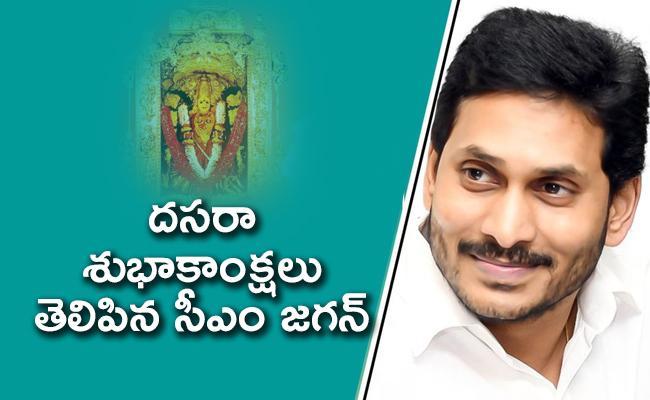 CM YS Jagan Mohan Reddy Dussehra Wishes All Telugu People - Sakshi