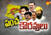 TDP leaders in IDR Reports - Sakshi
