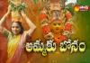 Lashkar Bonalu begins, Kavitha offers Bangaru Bonam - Sakshi