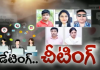 Online dating scams - Sakshi