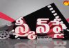 ScreenPlay 10th January 2019 - Sakshi