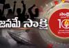 sakshi tv completes 10 years - Sakshi