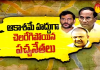 TDP Leaders Corruption in AP