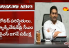 CM YS Jagan Review Meeting On Covid Preventive Measures At Tadepalli