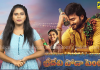 Sridevi Soda Center Movie Review and Rating in Telugu