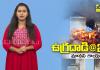 September 11 Attacks 20 Years Anniversary Story In Telugu