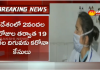 India Reports 18795 New Covid Cases in A day, Lowest In Over 200 Days - Sakshi