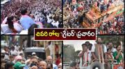 GHMC Elections 2020 campaign Photo Gallery - Sakshi